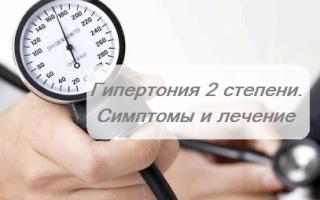 magas vérnyomás 2 fok hogyan kell kezelni