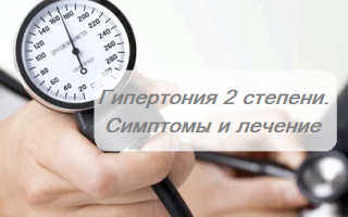 2 fokos magas vérnyomás kezelése
