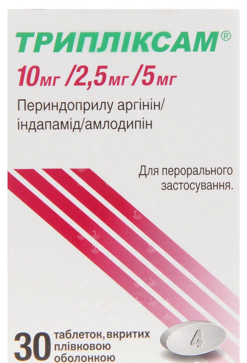 PERINDOPRIL/AMLODIPINE/INDAPAMIDE PHARMA-REGIST 2 mg/5 mg/0, mg tabletta